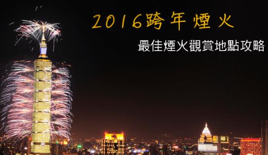 2016跨年煙火:台北101、美麗華、劍湖山、義大世界最佳煙火觀賞地點攻略 img-3-1-550x319