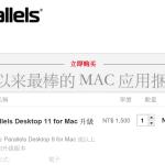 這樣升級Parallels Desktop 11超划算!6套正版熱門軟體免費送(省13,803元)