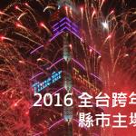 2016全台跨年晚會(煙火)直播(基隆、台北、桃園、台中、彰化、南投、雲林、嘉義、台南、高雄、東港、里港、宜蘭、台東、花蓮、馬祖)