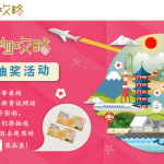 朝日新聞幫台灣遊客打造專屬日本購物攻略,血拚、新品、優惠一次到位