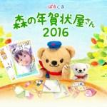 日本郵局推出 LINE 官方帳號幫你製作專屬賀年卡