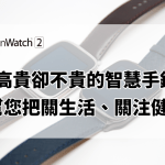 ASUS ZenWatch 2 高貴卻不貴的智慧手錶,幫您把關生活、關注健康