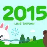 LINE 2015年回顧,推出15項服務和11項第一次