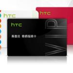 HTC 推出 HTC Care 加值服務,迎接新年再加碼特別購機優惠