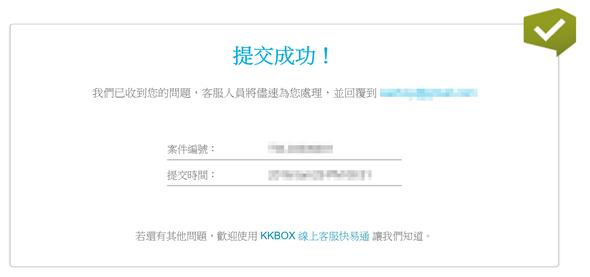 不想用KKBOX了,KKBOX退訂教學一步步帶你取消訂閱 img-6-5