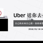 [快訊] 雙北、桃園、台中民眾注意!Uber 高檔計程車免費載你去投票
