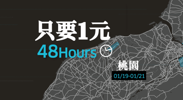 桃園朋友看過來~搭 Uber 只要1元,今天最後一天! uber-taoyuan