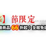 《敗3C買物市集》2/15前全館免運費,商品66%折起 (留言抽獎)