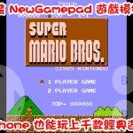 安裝 NewGamepad 遊戲模擬器,iPhone 也能玩上千款經典遊戲