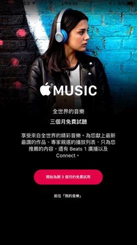 Apple Music 來了!提供3個月免費試用,音樂聽到飽只要150元! 12642712_10206643022648328_2069157792297694787_n