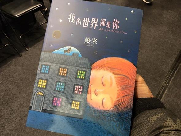 透過 HTC VIVE 帶你走進幾米繪本的虛擬實境世界,今起台北書展展出 [影片] 12715419_10206718778942188_1796940517698170144_n-1