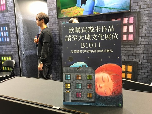 透過 HTC VIVE 帶你走進幾米繪本的虛擬實境世界,今起台北書展展出 [影片] 12745438_10206718779262196_8761215838011851924_n-1
