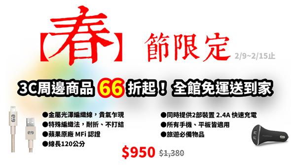 《敗3C買物市集》2/15前全館免運費,商品66%折起 (留言抽獎) FB_banner_pg%E9%9B%99%E5%AD%94%E7%B7%9A