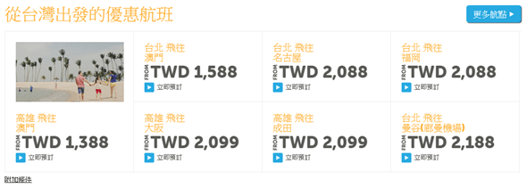 虎航高雄直飛日本初體驗,大阪只要 2,099 好便宜! image-9
