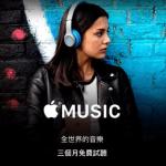 Apple Music 來了!提供3個月免費試用,音樂聽到飽只要150元!