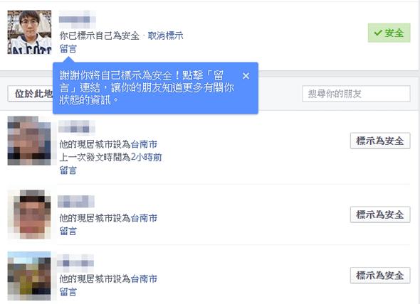 Facebook 緊急發布「台灣南部地區六級強震」通報站,協助跟親友回報安全 img-13-1