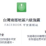 Facebook 緊急發布「台灣南部地區六級強震」通報站,協助跟親友回報安全