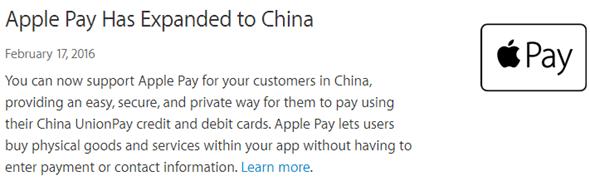 Apple Pay 正式在中國推出,手機就是你的信用卡 img-24-1