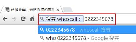 必學!把陌生號碼打在網址列上就能用Whoscall搜尋 img-26