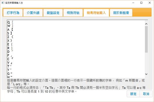 超好用的新酷音輸入法(PIME輸入法) 回歸!支援 Windows 8/10 應用程式 img-7-1