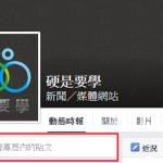 Facebook終於推出粉絲專頁貼文搜尋功能,讓舊貼文重見天日