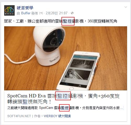 Facebook終於推出粉絲專頁貼文搜尋功能,讓舊貼文重見天日 img-82