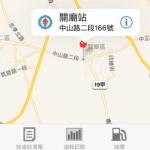 自動定位距離最近的中油直營/加盟加油站