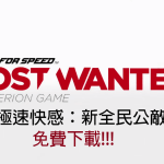 《極速快感:新全民公敵》PC版 限時免費下載
