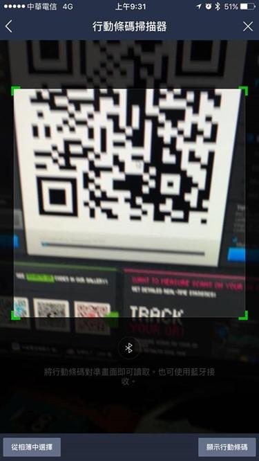 LINE QR code 掃描器
