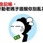 行動管家「碎碎念記帳」讓你不敢亂花錢!