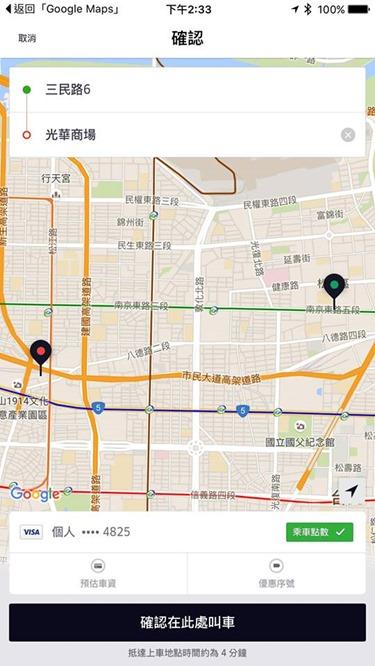 如何利用 Google地圖規劃 uber 路線和估算車資 74960_10207003622063088_2167493811408526995_n