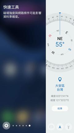 [評測] 果真不負期待! Galaxy S7 edge 相機大幅進化,外觀質感更柔合 Screenshot_20160319-031209