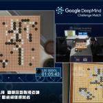 Google 人工智慧「AlphaGo」 大戰九段圍棋王李世石網路現場直播
