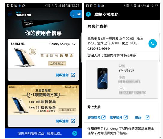 [評測] 果真不負期待! Galaxy S7 edge 相機大幅進化,外觀質感更柔合 image-22