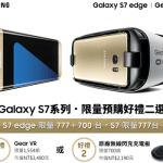 Galaxy S7 預購意外獲得加碼,追加閃充充電板