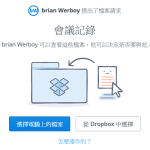如何讓他人上傳檔案到你的Dropbox,彙整檔案顧及隱私又方便