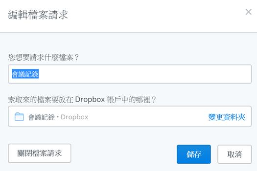 如何讓他人上傳檔案到你的Dropbox,彙整檔案顧及隱私又方便 img-8-2