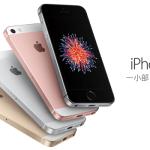 說機解字:iPhone SE 處處升級 鏡頭卻不凸,難道是黑科技?
