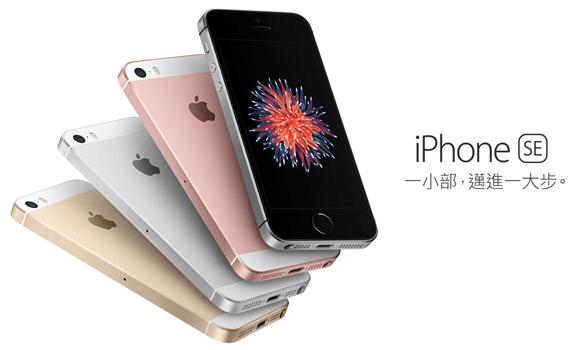 說機解字:iPhone SE 處處升級 鏡頭卻不凸,難道是黑科技? iphone-se