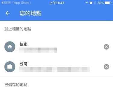 Google地圖新功能,不用解鎖自動顯示到家或公司的行車時間 13043297_10207276482204421_4600128387182727287_n