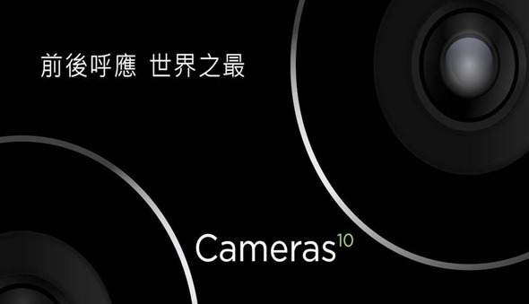 年度最強相機、音響!?HTC 10(Perfume)發表會前重點整理 camera