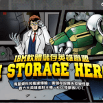 丟掉繁瑣!IBM Spectrum Storage 英雄聯盟登場!用簡單靈活和高成本效益滿足企業儲存需求