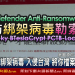 Bitdefender Anti-Ransomware 預防電腦檔案被綁架!Locky、TeslaCrypt 與 CTB-Locker 預防有效