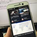 如何透過 HTC BlinkFeed 訂閱硬是要學文章(iOS 也可以)