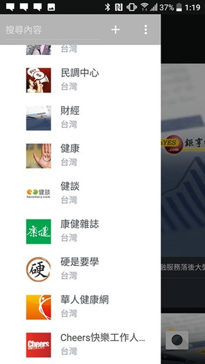 HTC Blinkfeed 硬是要學