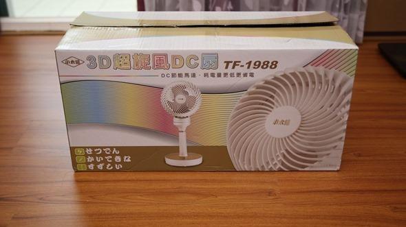 夏天就吹這台!小太陽3D超炫風DC扇(創風機)~冷涼舒服又省電 IMG_3011