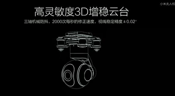 小米無人機今晚7點直播發表重點整理 img-45-1
