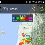 料雨如神,降雨警報器 APP 準確預報每一次下雨的可能