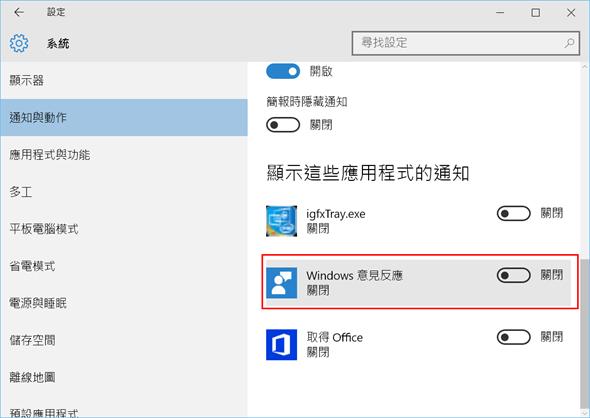 惹人無極限,教你如何不讓Windows 10跳出意見反應調查通知 2016-06-18_014553