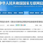 中國網路審查新規定,8月1日起中國App用戶隱私全面裸奔